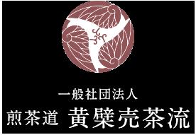 一般社団法人 煎茶道 黄檗売茶流